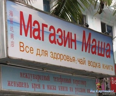 вывеска магазин прикол смех