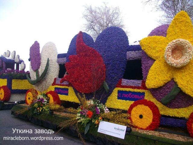 цветочный парад голландия 2010