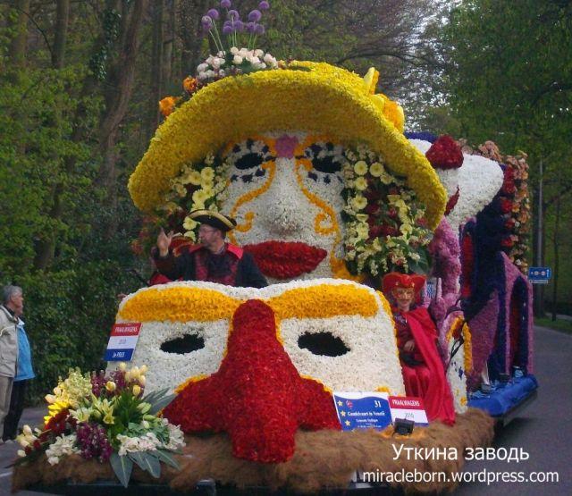 парад цветов нидерланды 2010